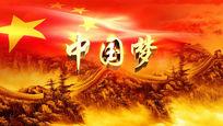 中国梦长城视频素材 mov
