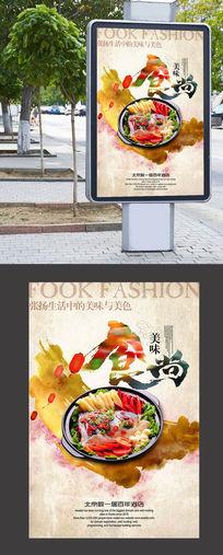 中华美食餐饮psd宣传海报设计