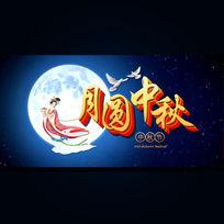 中秋节联谊晚会背景设计