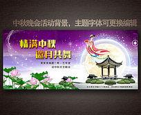 中秋节晚会中国风背景展板设计