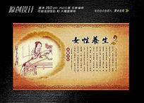 中医馆女性养生展板设计