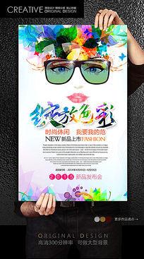 彩妆新品发布会海报设计