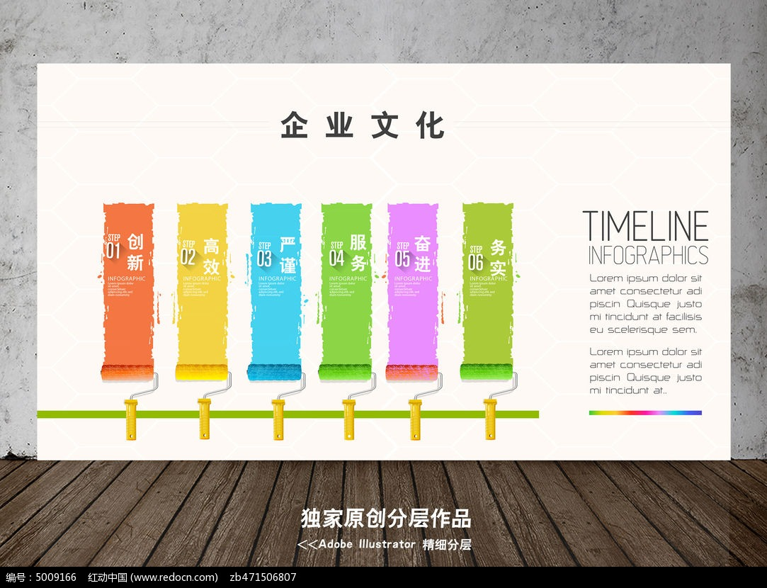 创意炫彩企业文化墙设计