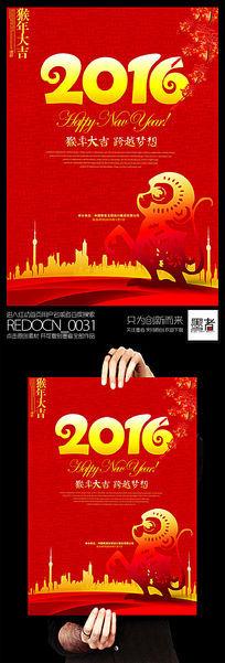 创意喜庆2016猴年元旦新春海报设计
