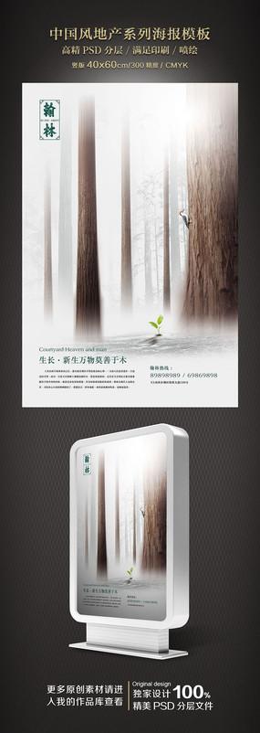 大气地产广告牌设计