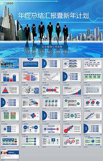 很独特的商务PPT图表模板