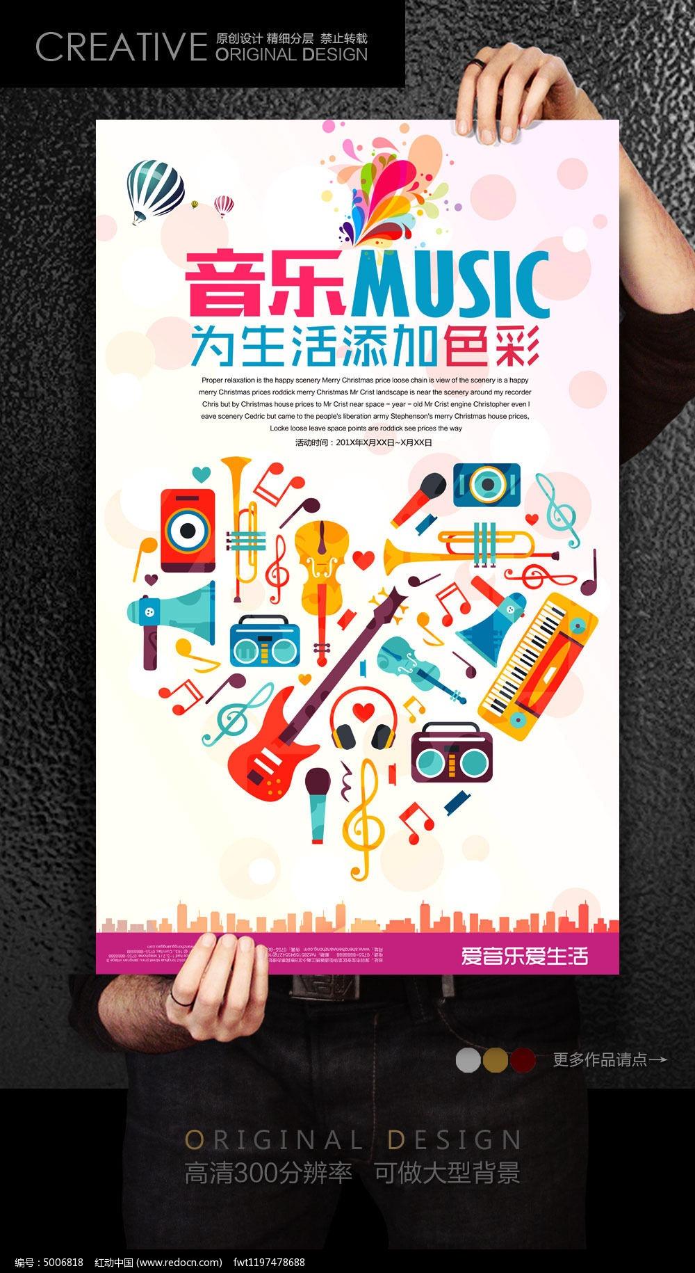 乐器创意促销海报模板图片