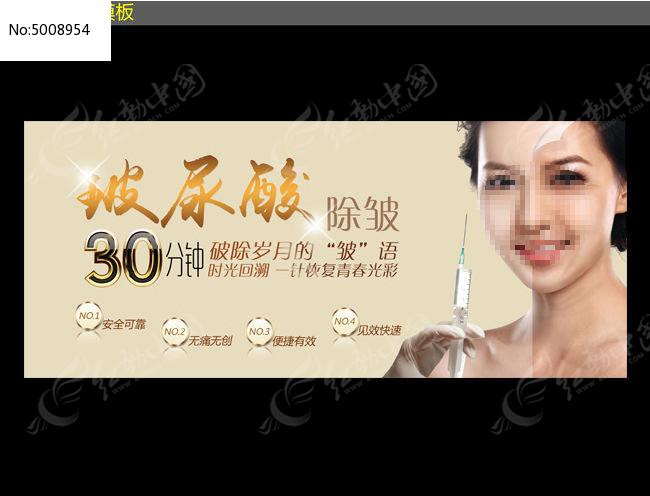 原创设计稿 海报设计/宣传单/广告牌 海报设计 美容整形除皱玻尿酸图片