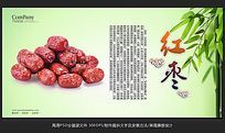 简洁干货类红枣展板设计