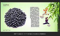 清新唯美干货杂粮类黑豆展板设计