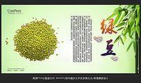 清新唯美干货杂粮类绿豆展板设计