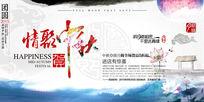 庆祝中秋节商场促销海报设计