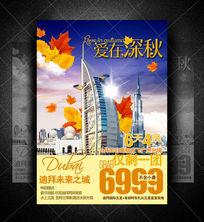 秋季旅游宣传单设计