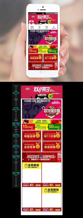 淘宝天猫双11手机店铺装修首页设计