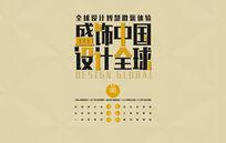 现代全球设计活动海报设计ai模板
