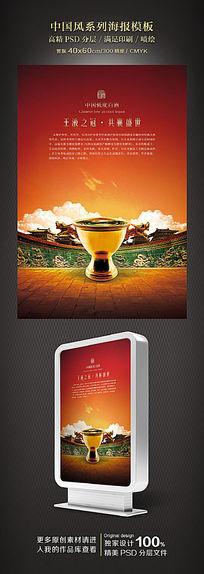 中国白酒广告设计模板