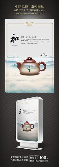 水墨中国风茶叶海报设计
