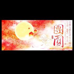 中国风水彩风格中秋团圆海报设计