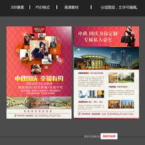 中秋国庆地产活动单页