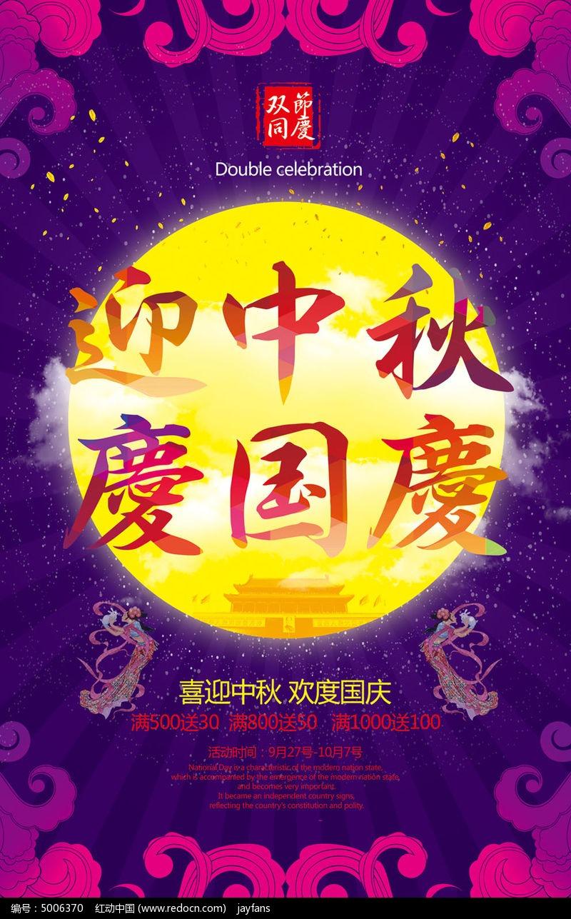 迎中秋庆国庆活动海报设计