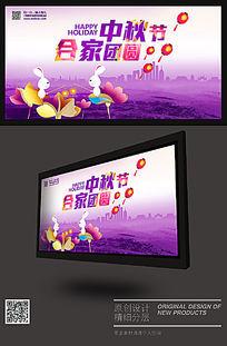 紫色中秋节合家团圆背景设计