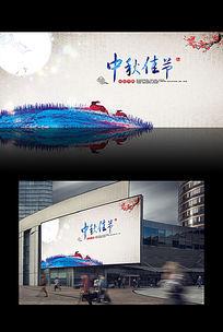 中秋节玉兔中国风海报设计