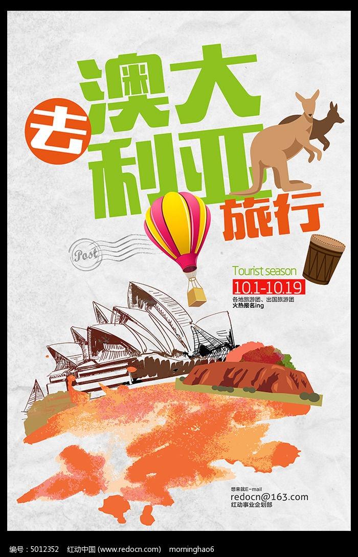 澳大利亚旅游旅行海报设计图片