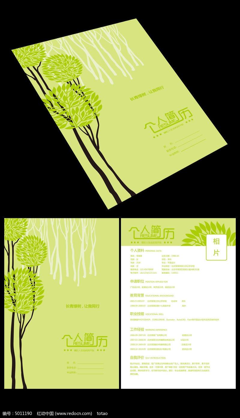 长青绿树个人简历模板psd素材下载_求职简历设计图片图片