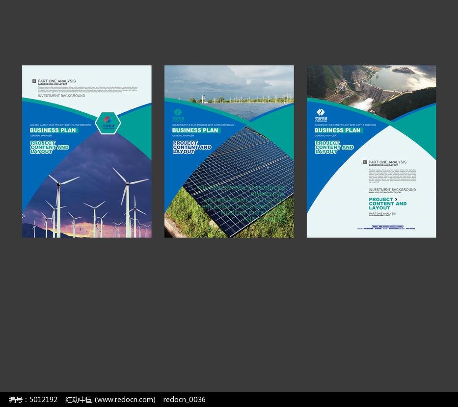 大气电力企业宣传单设计