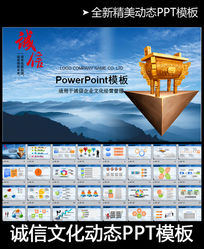 公司简介企业文化产品介绍PPT模板