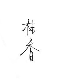 桂香书法字体