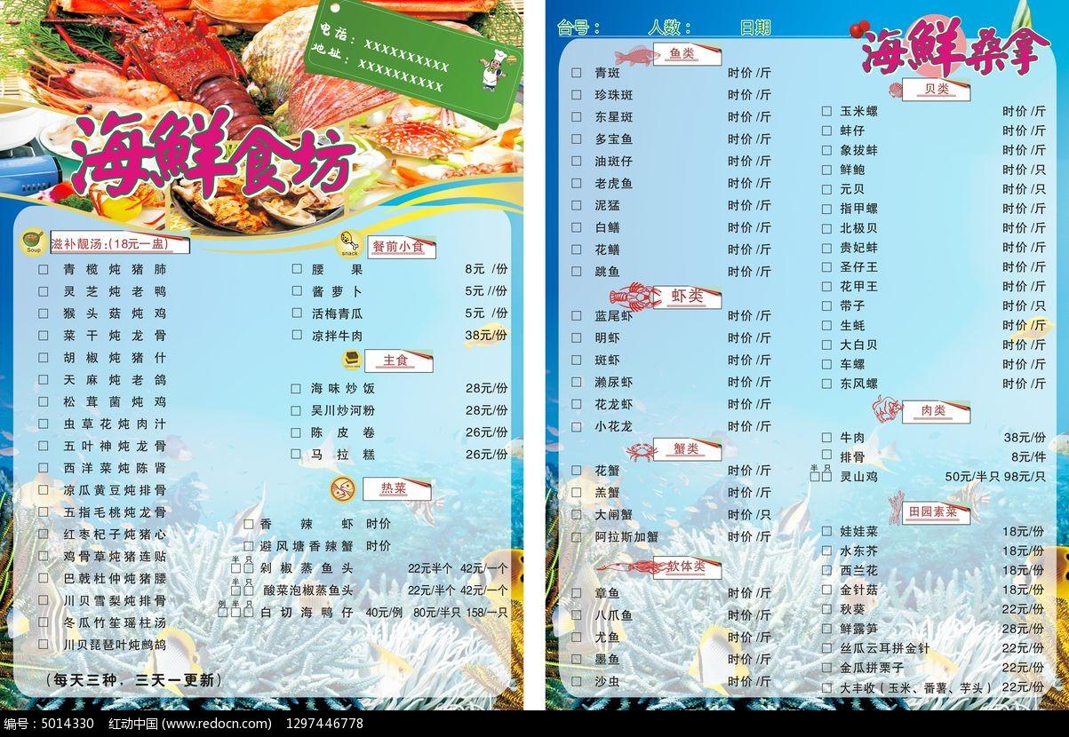 海鲜食坊菜单设计
