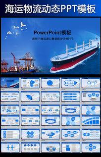 货运代理进出口国家贸易物流海运PPT模板