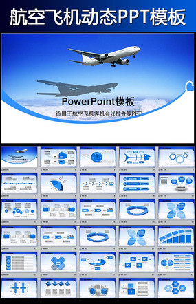 交通运输航空物流公司创意动态通用PPT模板
