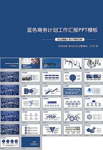 精致质感蓝色商务PPT模板下载