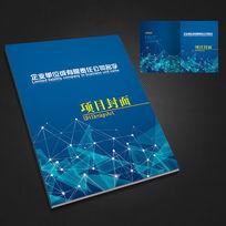 蓝色IT科技封面设计