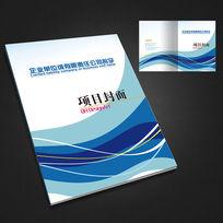 蓝色动感科技画册封面设计