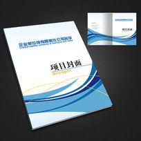 蓝色动感宣传册封面设计