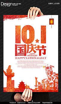 时尚10.1国庆节宣传海报设计