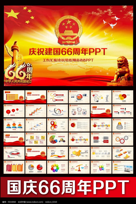 十一国庆节庆祝建国66周年ppt模板