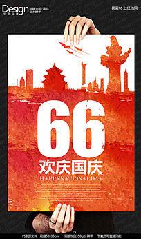 水彩66周年国庆节宣传海报设计 PSD