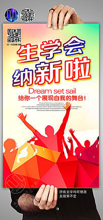 学生会纳新宣传海报设计