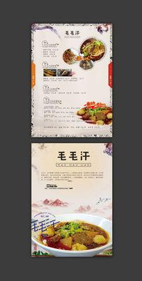 中国风餐馆菜单设计