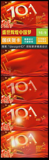 中国红国庆节PPT贺卡设计模板