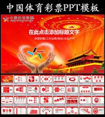 中国体育彩票动态PPT模板
