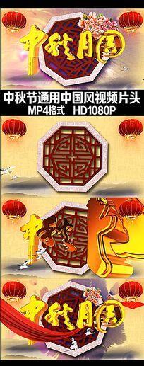 中秋节通用片头视频素材