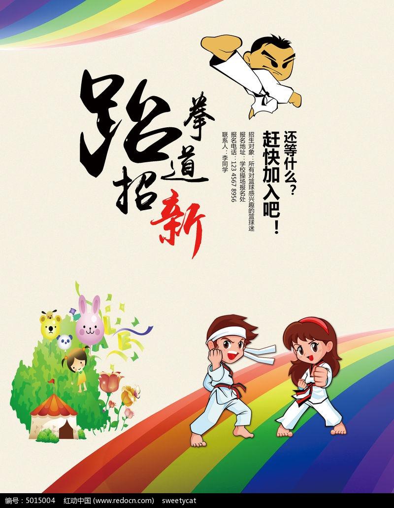 2015酷炫跆拳道招新海报