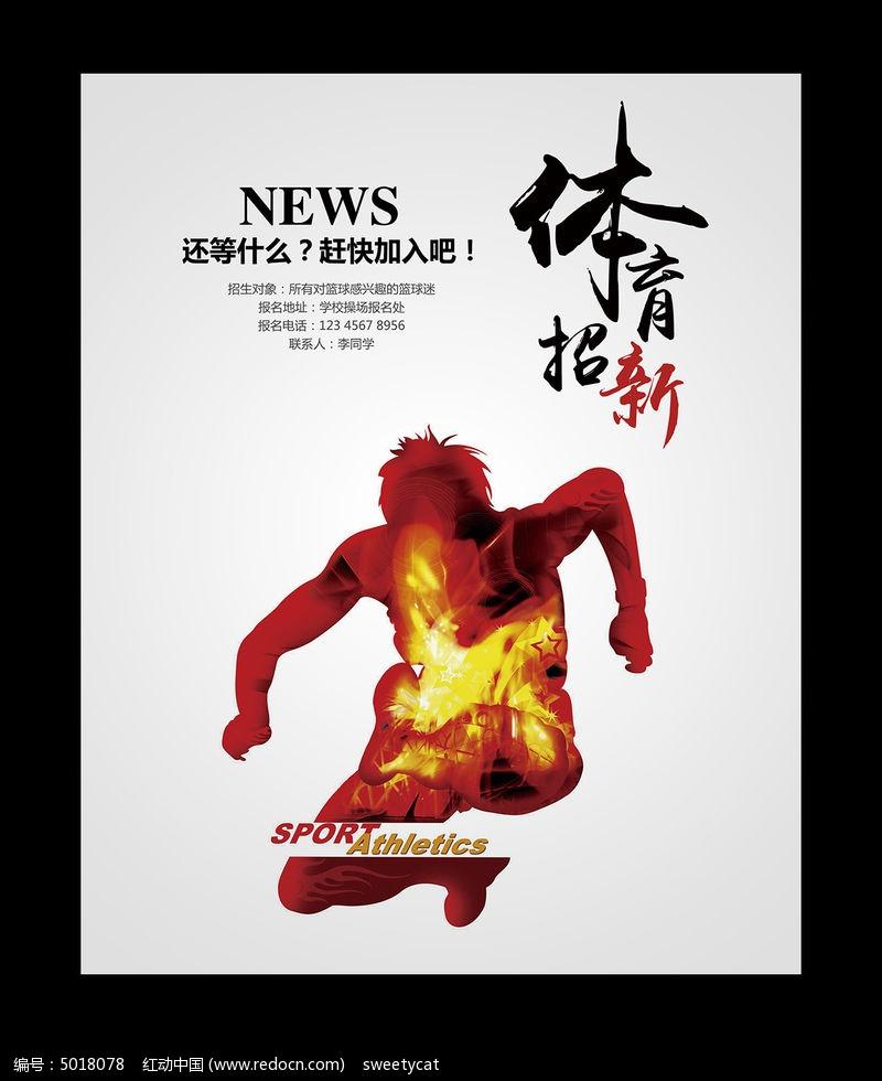 2015最新体育部招新海报
