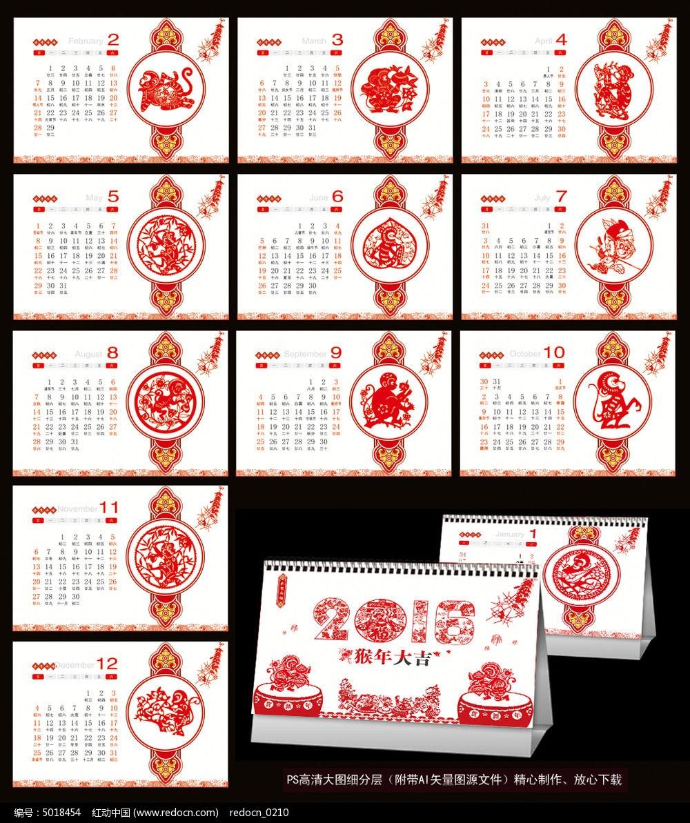2016猴年剪纸台历模板