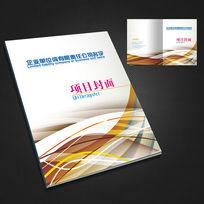 彩色动感画册封面设计